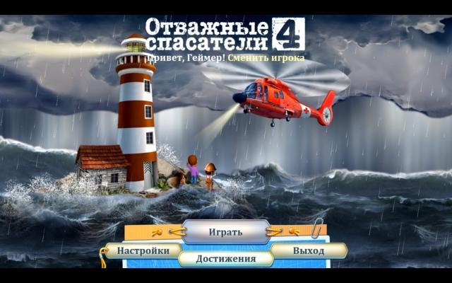 Отважные спасатели 4 - screenshot 1