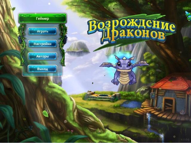 Возрождение драконов - screenshot 1