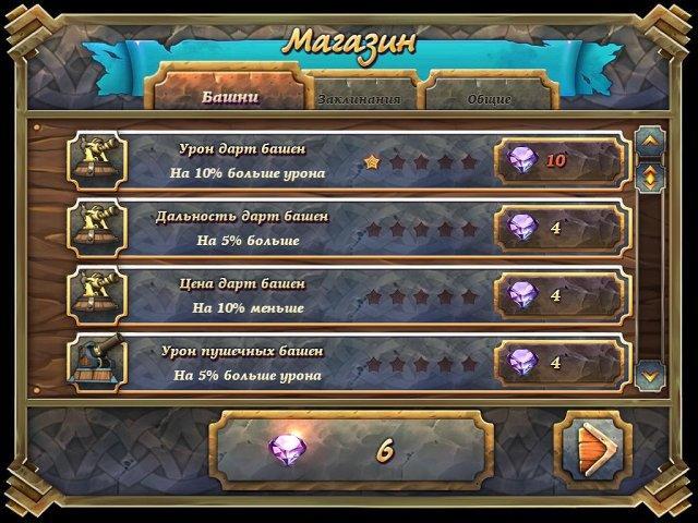 Королевская защита - screenshot 2