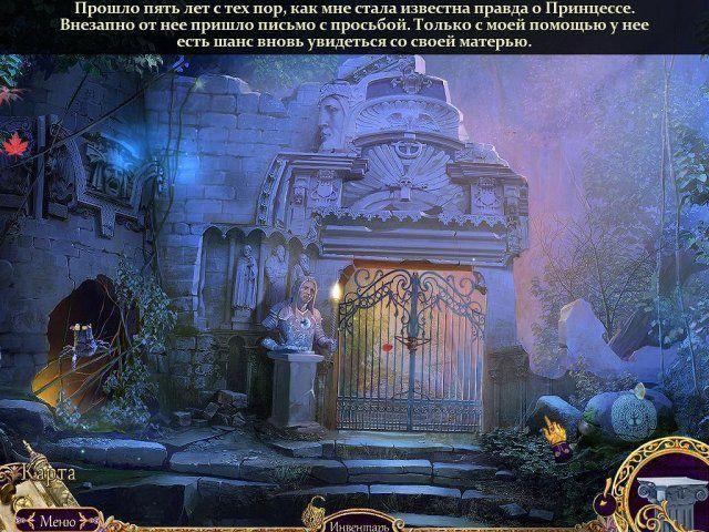 Королевский детектив. Королева теней - screenshot 1