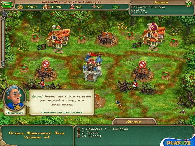 Именем короля - screenshot 2