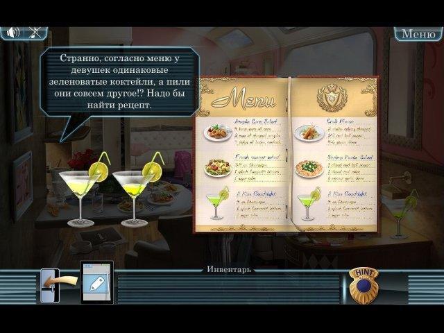 Королевский экспресс - screenshot 3