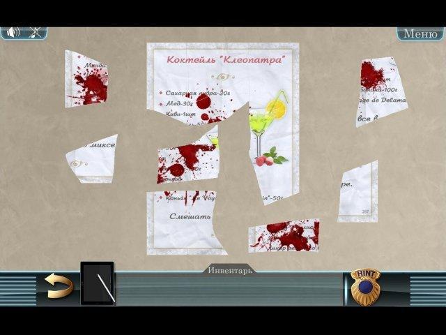 Королевский экспресс - screenshot 5