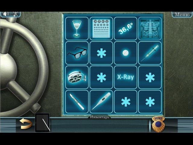 Королевский экспресс - screenshot 7