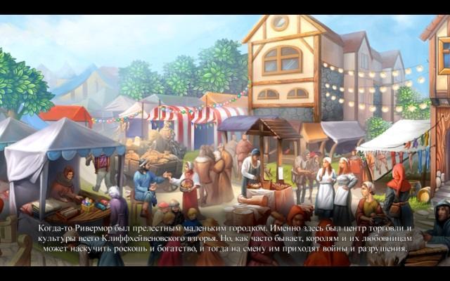 Руны - screenshot 3
