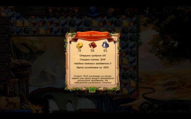 Руны - screenshot 7