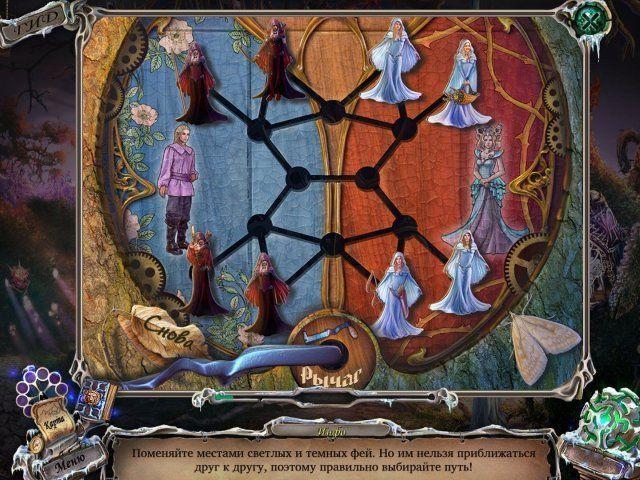 Темный лабиринт. Запретный сад. Коллекционное издание - screenshot 5