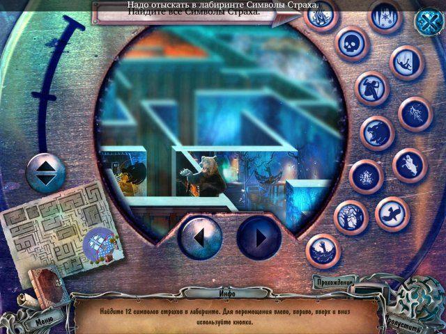 Темный лабиринт. Двенадцать страхов. Коллекционное издание - screenshot 3