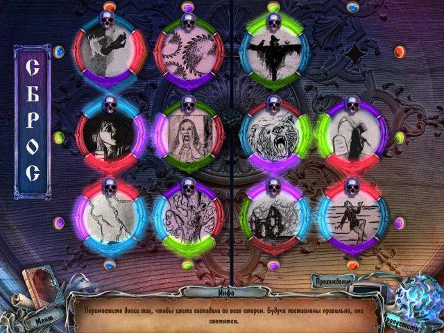 Темный лабиринт. Двенадцать страхов. Коллекционное издание - screenshot 5