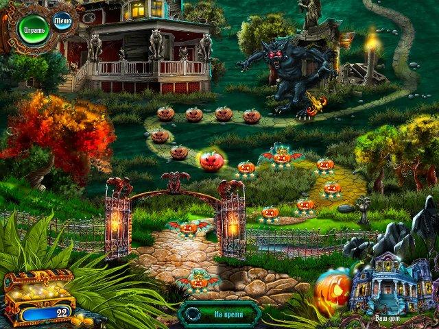 Спасите Хэллоуин. Город ведьм - screenshot 7