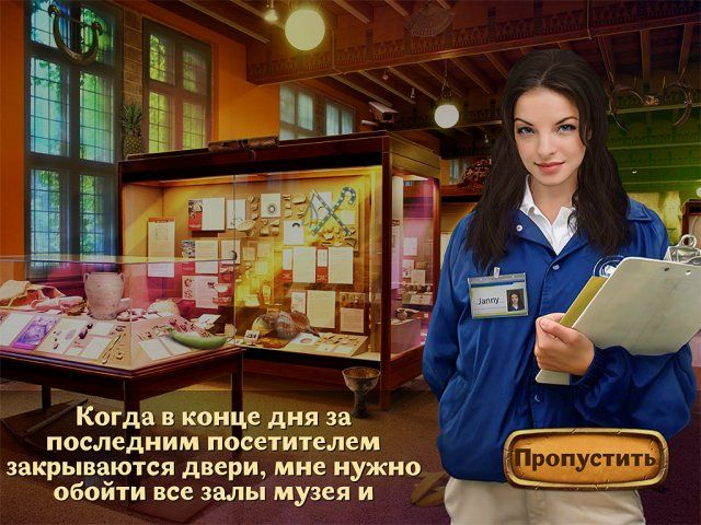 Загадочные расследования - screenshot 1