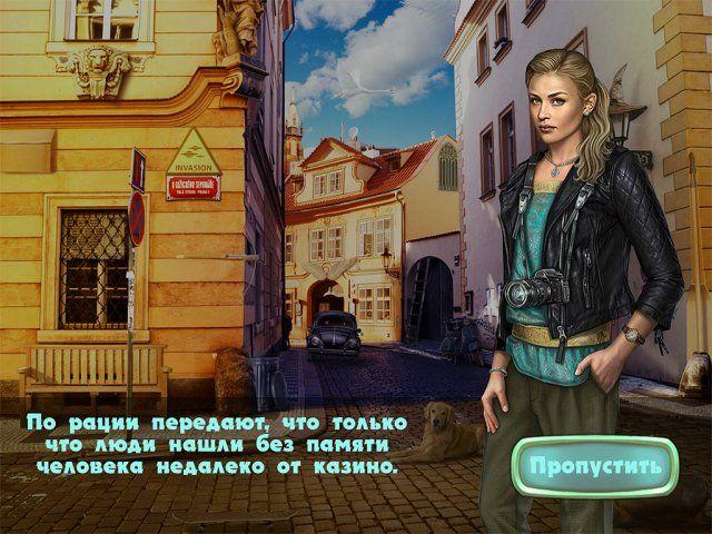 Загадочные расследования - screenshot 5