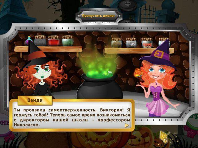 Секреты магии. Книга заклинаний - screenshot 3