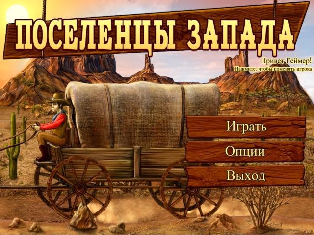 Поселенцы Запада - screenshot 1