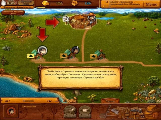 Поселенцы Запада - screenshot 2