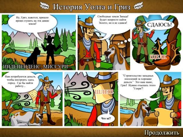 Поселенцы Запада - screenshot 3