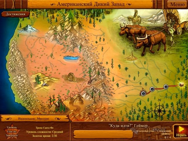 Поселенцы Запада - screenshot 4