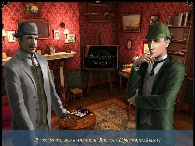 Шерлок Холмс. Тайна персидского ковра - screenshot 1