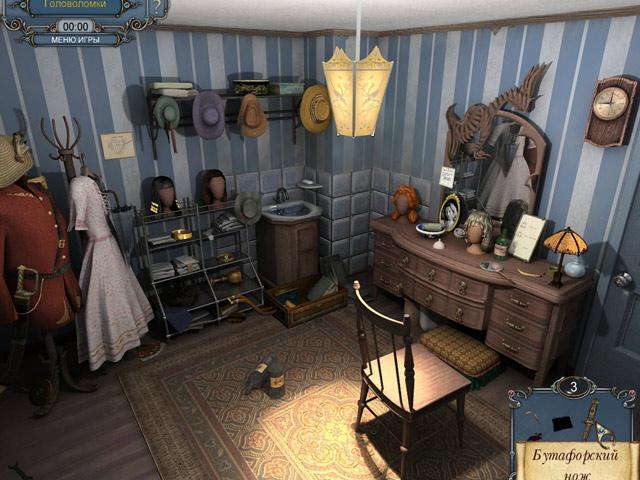 Шерлок Холмс. Тайна персидского ковра - screenshot 3