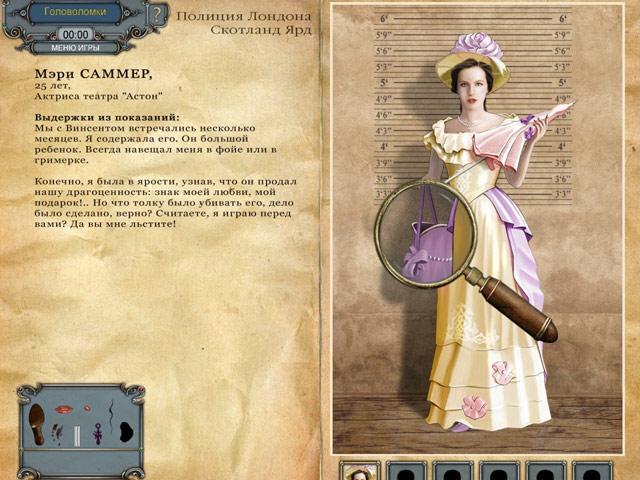 Шерлок Холмс. Тайна персидского ковра - screenshot 4