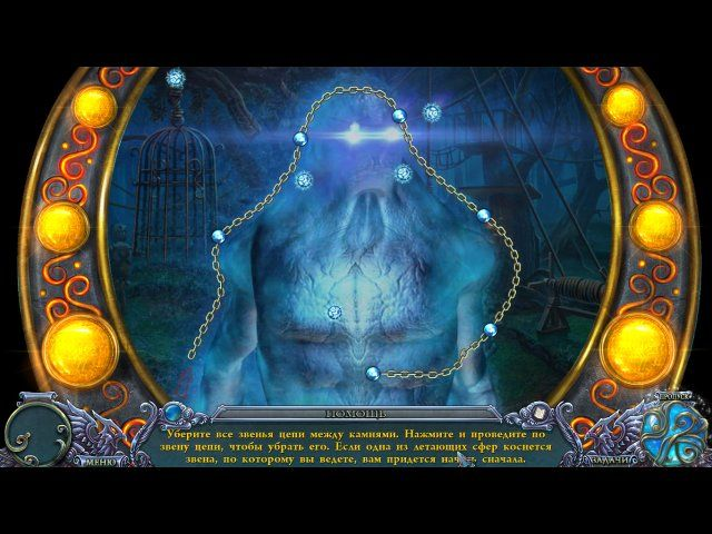Тайны духов. Иллюзии. Коллекционное издание - screenshot 6