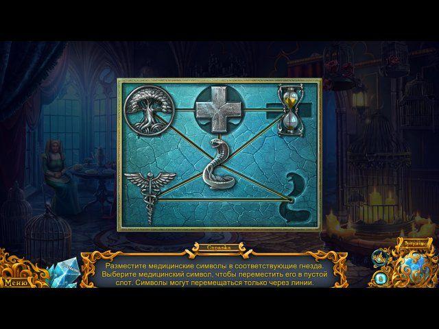 Тайны духов. Пятое королевство. Коллекционное издание - screenshot 4