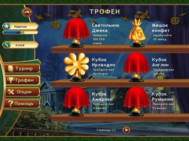 Призрачный маджонг - screenshot 7