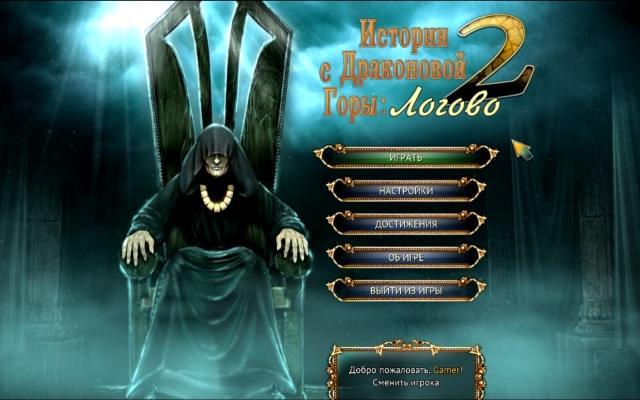 Истории с Драконовой горы 2. Логово - screenshot 1