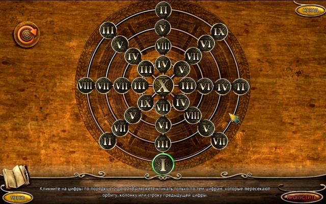 Истории с Драконовой горы 2. Логово - screenshot 5