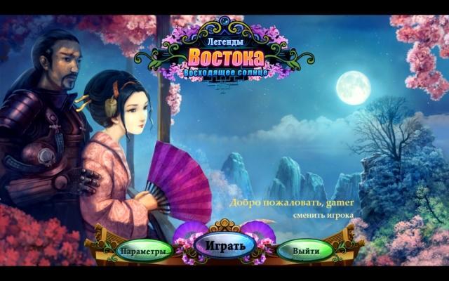 Легенды Востока. Восходящее солнце - screenshot 1