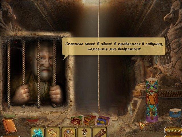 Храм жизни. Легенда четырех элементов. Коллекционное издание - screenshot 5