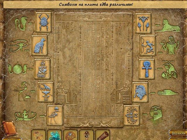 Храм жизни. Легенда четырех элементов - screenshot 6