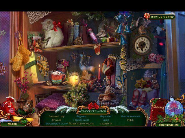 Дух Рождества. Неприятности в Стране Оз. Коллекционное издание - screenshot 5
