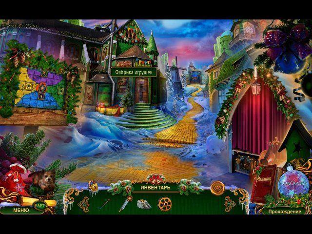 Дух Рождества. Неприятности в Стране Оз. Коллекционное издание - screenshot 7