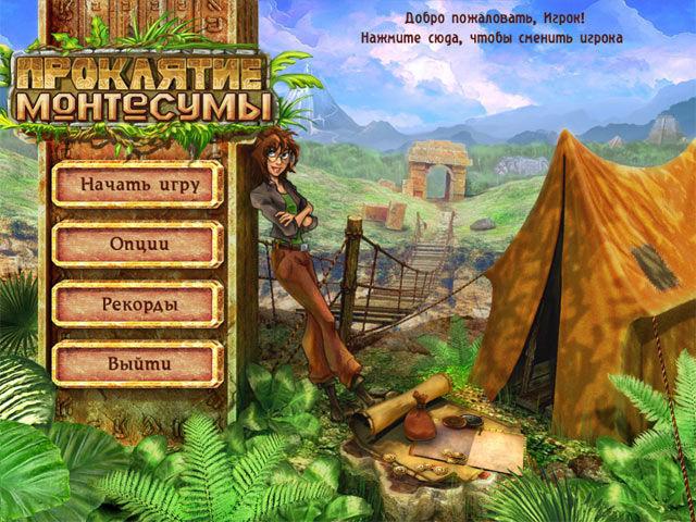 Проклятие Монтесумы - screenshot 3