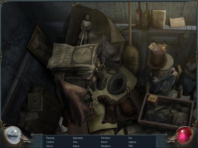 Проклятие оборотней - screenshot 4