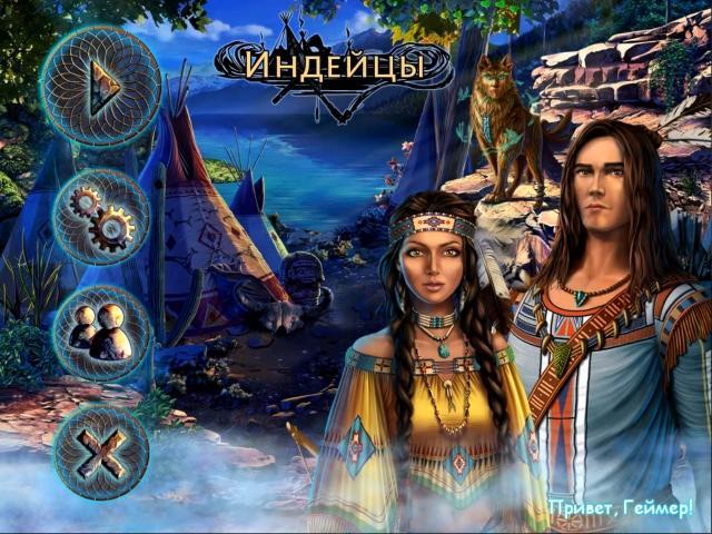 Индейцы - screenshot 1