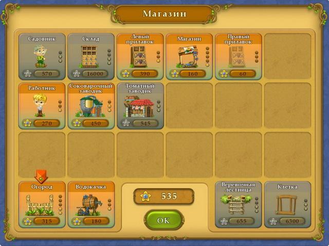 Тридевятая ферма - screenshot 3