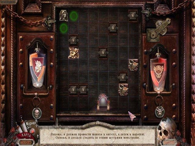 Хранители. Последняя тайна Ордена. Коллекционное издание - screenshot 6