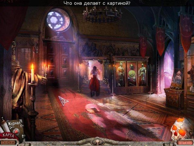 Хранители. Последняя тайна Ордена - screenshot 3