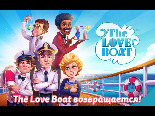 The Love Boat. Коллекционное издание - screenshot 1