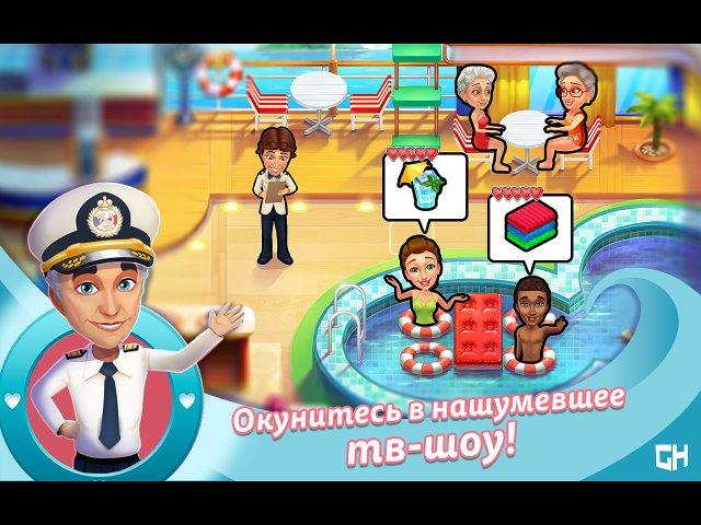The Love Boat. Коллекционное издание - screenshot 2