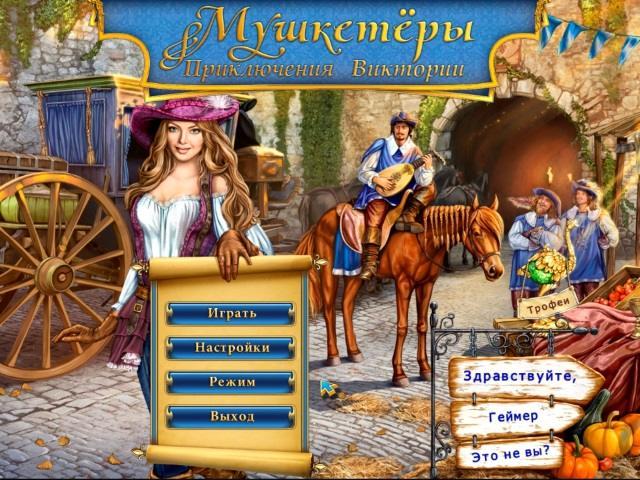 Мушкетёры. Приключения Виктории - screenshot 1