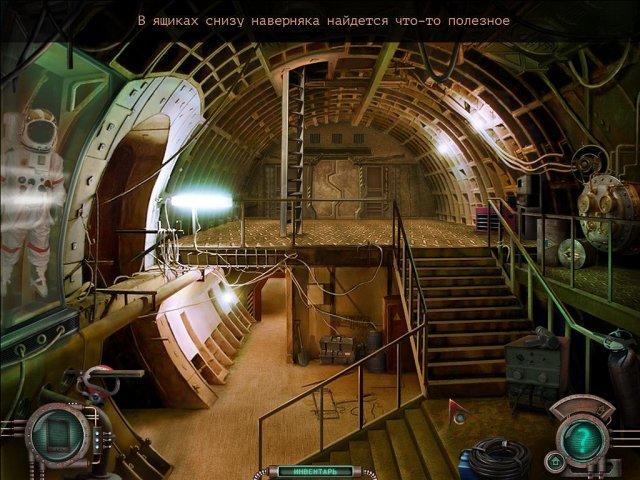 Тайна затерянной планеты - screenshot 2
