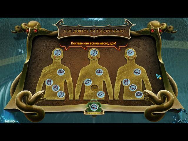 По ту сторону. Башня духов - screenshot 4