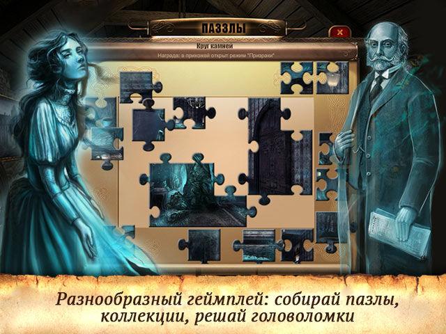 Цена свободы - screenshot 2