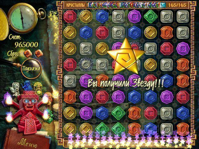 Сокровища Монтесумы - screenshot 3