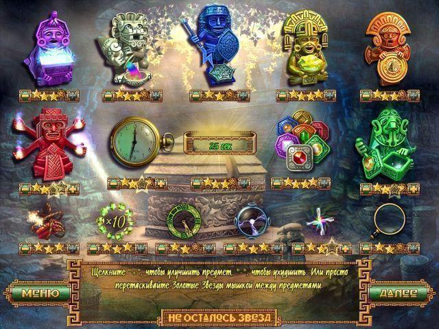 Сокровища Монтесумы - screenshot 5