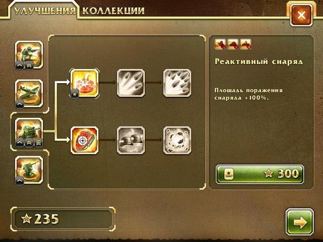 Солдатики 2 - screenshot 2