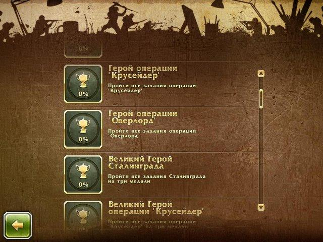Солдатики 2 - screenshot 7
